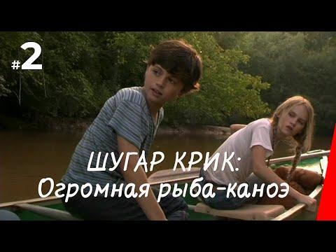 ШУГАР КРИК: ОГРОМНАЯ РЫБА-КОНОЭ (2004) фильм. Приключения, семейный