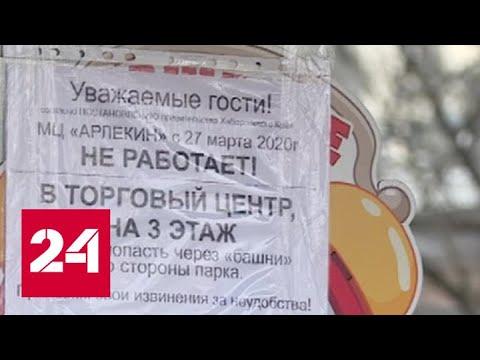 Хабаровск борется с коронавирусом: в регионе введены необходимые меры - Россия 24