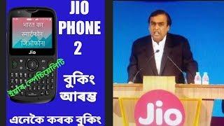 How to Book Jio Phone 2 ॥ Jio phone 2 price ॥ জিঅ