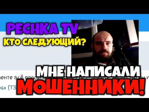 НЕ ВЕДИТЕСЬ! ЧУДЕС НЕ БЫВАЕТ, ЭТО РАЗВОД!!! ВЗЛОМАЮТ, КАК PECHKA TV!