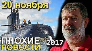 Вячеслав Мальцев | Плохие новости | Артподготовка | 20 ноября 2017