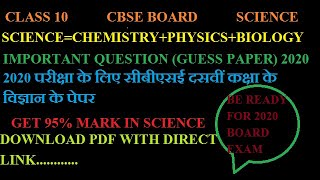 VERY  MPORTANT QUEST ON science CBSE BOARD  10TH SC ENCE 2020 EXAMW TH PDF PArt  01