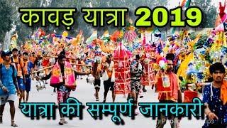 कावड़ यात्रा 2019 की सम्पूर्ण जानकारी ? Kawad Yatra Haridwar 2019