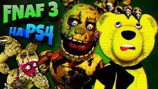 FNAF 3 на PS4 ДВА СПРИНГТРАПА НАСТОЯЩИЙ и ФАНТОМ СЕКРЕТНЫЙ ФИНАЛ ФНАФ 3