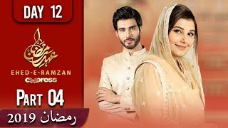 Selony | Ehed e Ramzan | Sehar Transmission | Part 4 | 18  May | Farhana Awais | Express Tv