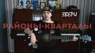 Звери - Районы-кварталы (Cover by Виктория Карпович)