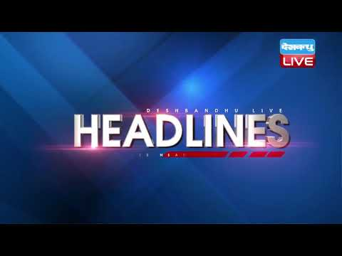 18 April 2018 अब तक की बड़ी खबरें | #Today_Latest_News | NEWS HEADLINES | #DBLIVE