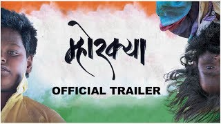 MHORKYA - OFFICIAL TRAILER | Amar Bharat Deokar | Raman Devkar | 24th Jan 2020 | New Movie 2020