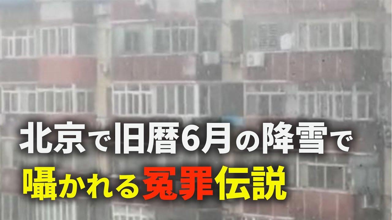 北京で旧暦6月の降雪でネットで囁かれる冤罪伝説