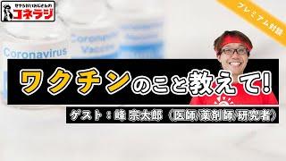 「ワクチンのこと教えて!」コネラジ 第105回  スペシャル対談 金曜ゲスト  峰宗太郎さん