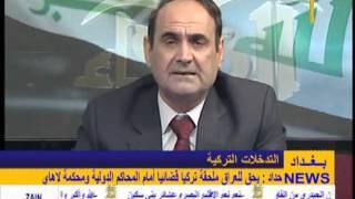 حداد: يحق للعراق ملحقة تركيا قضائيا أمام المحاكم الدولية ومحكمة لاهاي