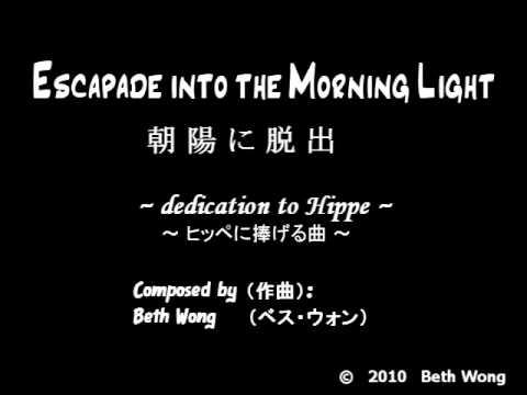 Beth Wong - Escapade into the Morning Light「朝陽に向かっ...