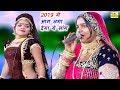 आ गया 2019 में हंसा रंगीली का DJ पे धमाका सांग आग लगा देगा राजस्थान में !! New Marwadi Dj Rajasthani