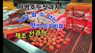 호두과자 전국최고의 맛 가평호두잣과자입니다.맛의 비밀과…