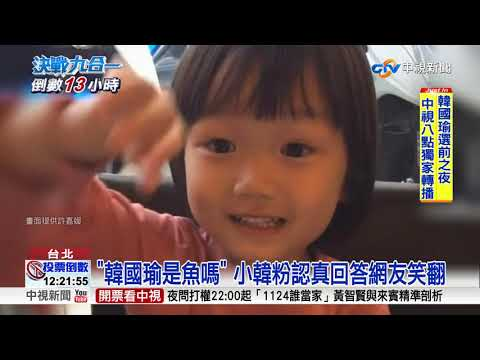 '韓國瑜是魚嗎' 小韓粉認真回答網友笑翻│中視新聞 20181123