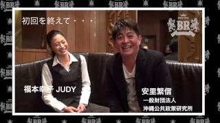 【素顔のBOSS】#001安里繁信&福本幸子 JUDY感想コメント 福本幸子 検索動画 8
