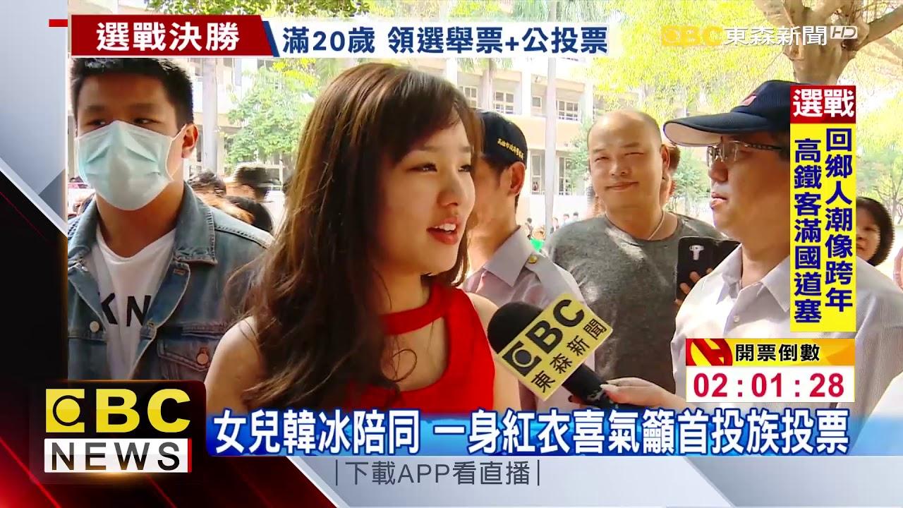 排隊人潮多 韓國瑜戶籍地投票所聚民眾 - YouTube