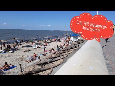 Лето 2019 Приморско-Ахтарск(август)
