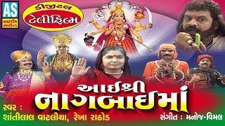 Aai Shree Nagbai Maa Film || Nagbai Maa Na Parcha || The Real Story Of Nagbai Maa Movies