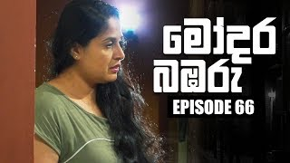 Modara Bambaru | මෝදර බඹරු | Episode 66 | 22 - 05 - 2019 | Siyatha TV Thumbnail