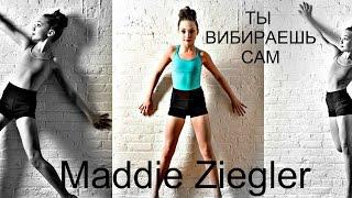 "Мэдди Зиглер Maddie Zigler ""Ты выбираешь сам"" ""you choose yourself"""