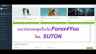 [Forex4You]มาลงทุนใน Forex4You และเลือกผู้นำ (Leader) ให้ดูครับ เพื่อเป็นแนวทาง