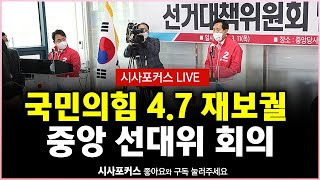 국민의힘 4.7 재보궐선거 중앙선거대책위원회 서울동행 …