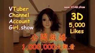 (國語)VTuber 會計妹® 《開咪》  (4KHD 預告片) 虛擬網紅 Virtual YouTuber