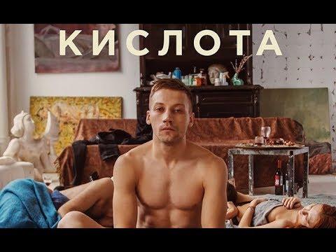 КИСЛОТА фильм 2018 | Александр Горчилин, Филипп Авдеев, Александр Кузнецов и др.