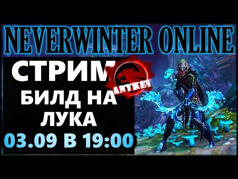 Видео NEVERWINTER ONLINE - Охотник-следопыт Билд Стрим | Модуль 10