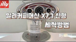 vlog| 일리커피머신 X7.1 신형 세척 방법 / 커…