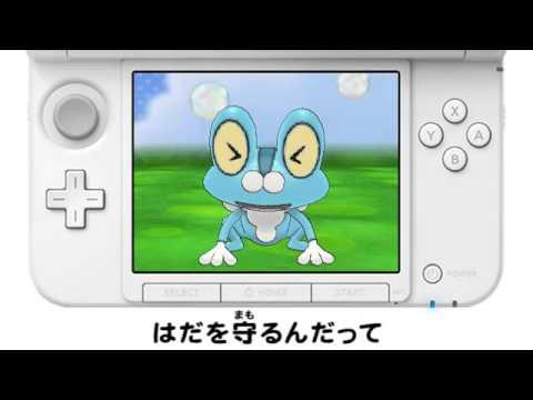 Froakie in Pokémon Amie