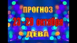Таро прогноз на неделю с 23 по 29 октября  ДЕВА. Таро гороскоп с 23 по 29 октября для девы