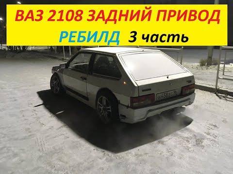 ВАЗ 2108 ЗАДНИЙ ПРИВОД , Ребилд 3 часть