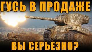 ГУСЬ В ПРОДАЖЕ. ВЫ СЕРЬЕЗНО?? M6A2E1  [World of Tanks ]