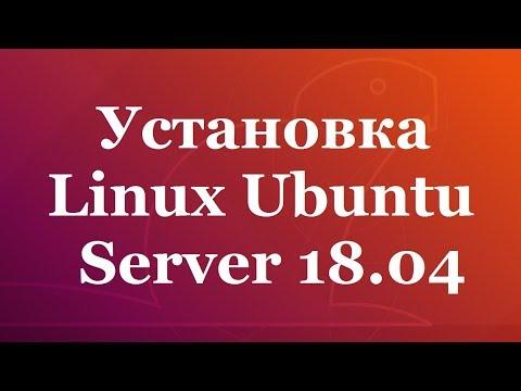 Установка Linux Ubuntu Server 18 04   видео инструкция для начинающих