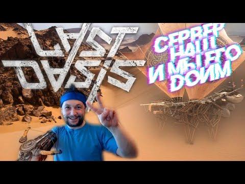 last oasis -