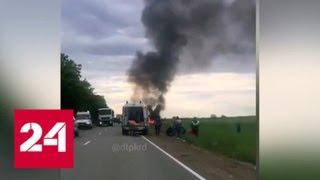 Смотреть видео Огненное ДТП на Кубани: виновник выехал на встречку - Россия 24 онлайн
