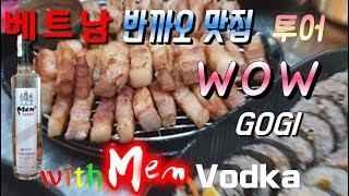 알콜러브TV베트남 하이퐁 반까오 한식 맛집투어 와우 w…