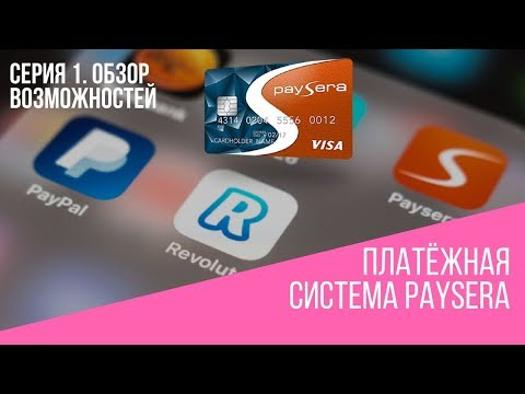 Платёжная система Paysera. Серия 1. Обзор возможностей
