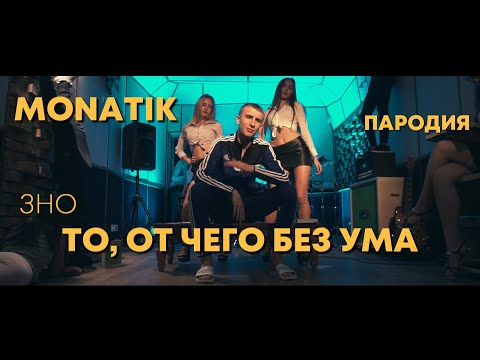 клип монатик и виталий савченко