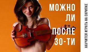 МОЖНО ЛИ ПОСЛЕ  30-ТИ научится играть на скрипке?