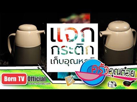 เมนูลอดช่องเหลือง ร้านเช็งซิมอี๊ ลือลั่นสะท้านโลกันต์ - วันที่ 20 Nov 2017