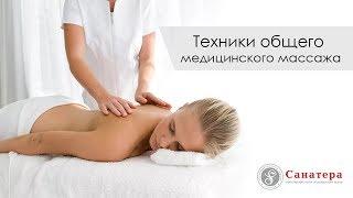 Техники общего медицинского массажа