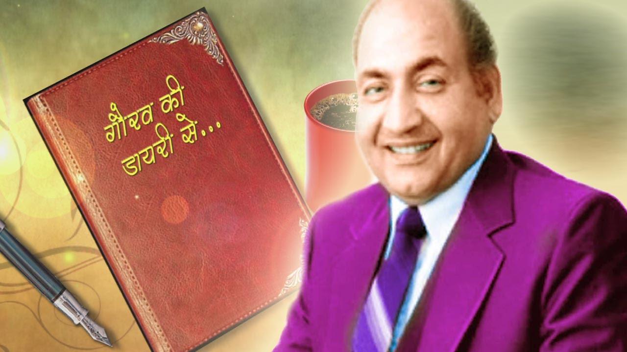 మధుర గాయకుడు మహమ్మద్ రఫీ