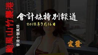 突發!! VTuber會計妹特別報道 颱風山竹襲港 - 香港十號風球
