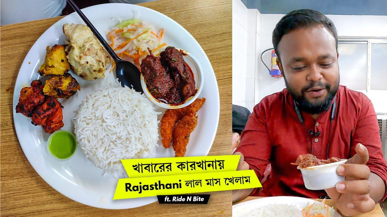 রাজস্থানের বিখ্যাত লাল মাস, কাবাব, বিরিয়ানি 😋 Rajasthani Laal Maas at Kilo Eats Kolkata