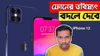 Apple iPhone 12 pro max Design Confirm| আবার ভাবতে বাধ্য করলো