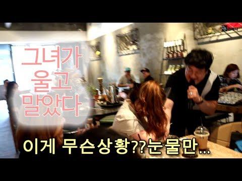 [#5]강남 카페에서 진행된 감동 눈물펑펑 프로
