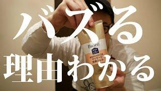 [リンク] ビオレ おうちdeエステ 洗顔ジェル やわらか http://amazon.jp...